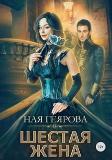 Геярова Ная – Шестая жена