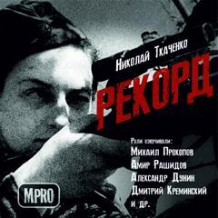 Ткаченко Николай – Рекорд