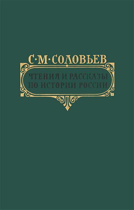 Соловьев Сергей - Чтения и рассказы по истории России