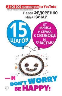 Качай Илья, Федоренко Павел - 15 шагов от паники и страха к свободе и счаст ...