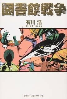 Арикава Хиро - Библиотечные войны 01