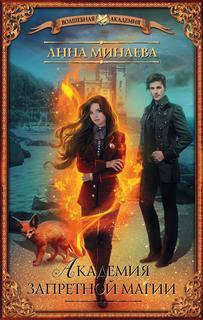 Минаева Анна – Академия запретной магии 01. Академия запретной магии