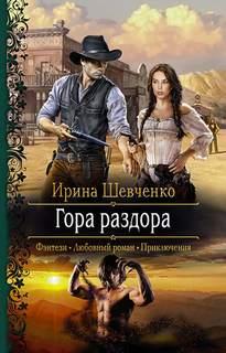 Шевченко Ирина – Арлонская академия магии 03. Гора раздора