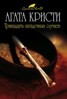 Кристи Агата - Мисс Марпл. Тринадцать загадочных случаев (сборник рассказов)