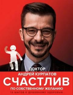 Курпатов Андрей - Счастлив по собственному желанию. 12 шагов к душевному зд ...