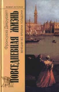 Декруазетт Франсуаза - Венеция во времена Гольдони