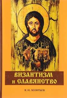 Леонтьев Константин - Византизм и Славянство