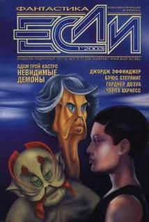 Кастро Адам-Трой - Андреа Корт 04. Невидимые демоны
