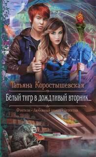 Коростышевская Татьяна - Белый тигр в дождливый вторник...