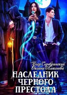 Серебрянский Егор, Алексеева Оксана - Наследник черного престола