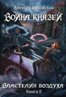 Вязовский Алексей – Война князей 02. Властелин воздуха