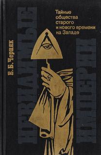 Черняк Ефим - Невидимые империи: тайные общества старого и нового времени н ...