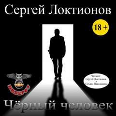 Локтионов Сергей - Черный человек