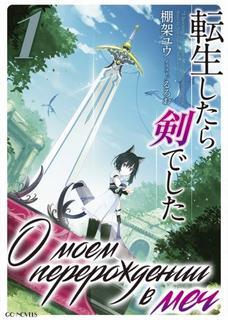 Танака Ю - О моем перерождении в меч 01