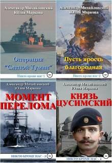 Михайловский Александр, Маркова Юлия – Никто кроме нас 01-06