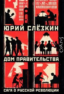 Слезкин Юрий - Дом правительства. Сага о русской революции 03. Под следствием