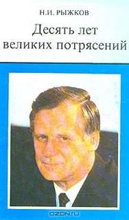 Рыжков Николай - Десять лет великих потрясений