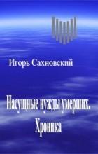 Сахновский Игорь - Насущные нужды умерших