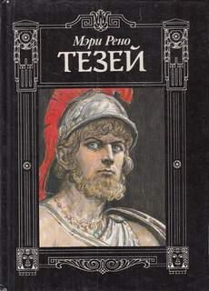 Рено Мери - Тесей