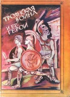 Тудоровская Елена - Троянская война и ее герои