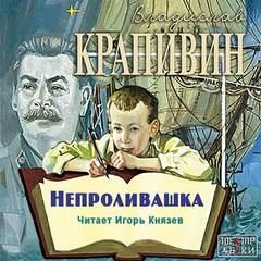 Крапивин Владислав - «Мемуарный» цикл 07. Непроливашка