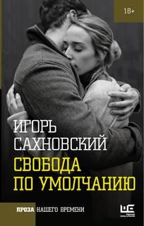 Сахновский Игорь - Свобода по умолчанию