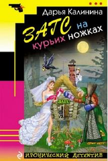 Калинина Дарья - ЗАГС на курьих ножках