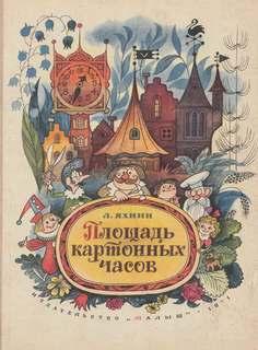 Яхнин Леонид - Площадь картонных часов