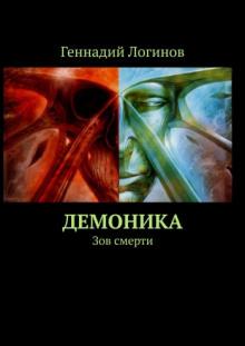 Логинов Геннадий - Демоника. Зов смерти