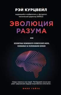 Курцвейл Рэй - Эволюция разума, или Бесконечные возможности человеческого мозга, основанные на распознавании образов