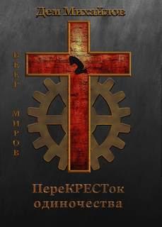 Михайлов Дем - Крест 01. Перекресток Одиночества