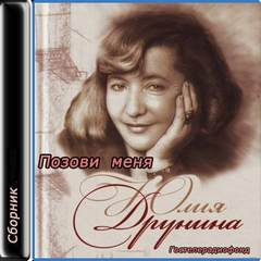 Друнина Юлия - Позови меня. Сборник стихотворений