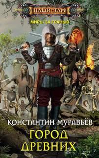 Муравьев Константин – Миры за гранью 02. Город древних
