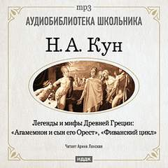 Кун Николай - Легенды и мифы Древней Греции. Агамемнон и сын его Орест. Фиванский цикл