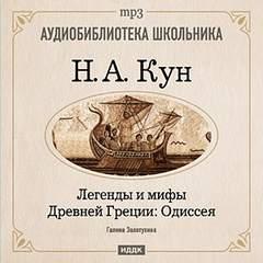 Кун Николай - Легенды и мифы Древней Греции. Одиссея