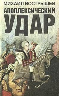 Вострышев Михаил - Павел I