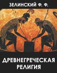 Зелинский Фаддей - Древнегреческая религия