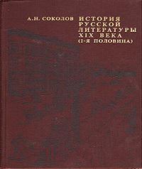 Соколов Александр - История русской литературы XIX века