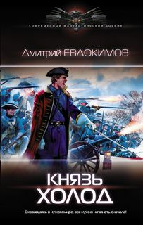 Евдокимов Дмитрий - Князь Холод 01. Князь Холод