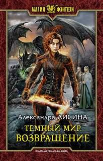 Лисина Александра - Темный мир 02. Возвращение