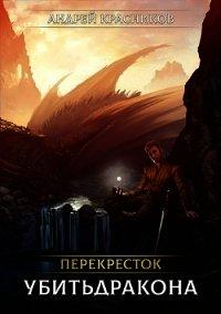 Красников Андрей – Перекресток 01. Убить Дракона