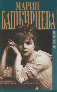 Башкирцева Мария - Дневник Марии Башкирцевой