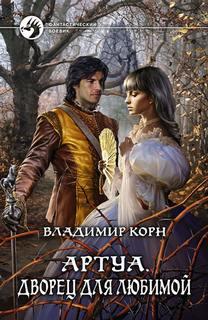 Корн Владимир - Артуа 05. Дворец для любимой
