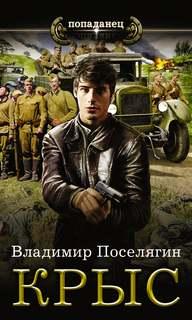 Поселягин Владимир - Крыс 01. Крыс