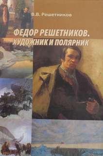 Решетников Василий - Федор Решетников. Художник и полярник