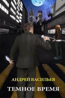 Васильев Андрей - А.Смолин, ведьмак 05. Темное Время