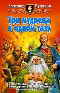Рудазов Александр - Мудрецы 01. Три мудреца в одном тазу