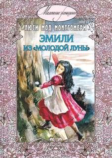 Монтгомери Люси - Эмили из «Молодой Луны»