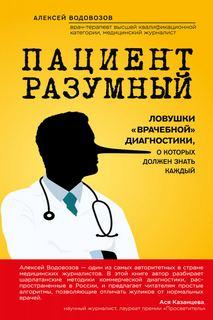 Водовозов Алексей - Пациент Разумный. Ловушки «врачебной» диагностики, о которых должен знать каждый