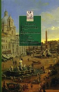 Муратов Павел - Образы Италии в 3 томах